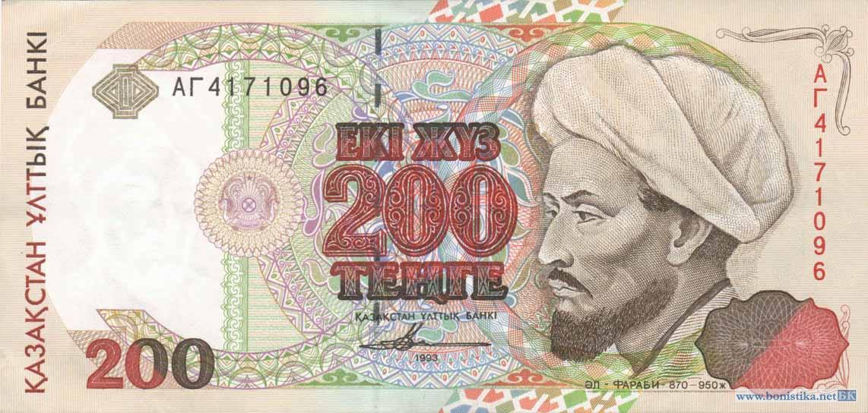 200 тенге, 1999 год - аль фараби
