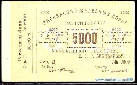 1920, Управление железных дорог закавказья, 5 000 рублей (ч. на жёлт.фоне) .
