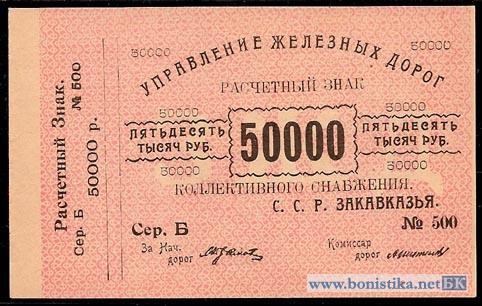 1920, Управление железных дорог закавказья, 50 000 рублей (ч. на кр.фоне) .