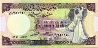 1991, 10 Syrian Pounds, аверс