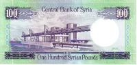 1990, 100 Syrian Pounds, реверс